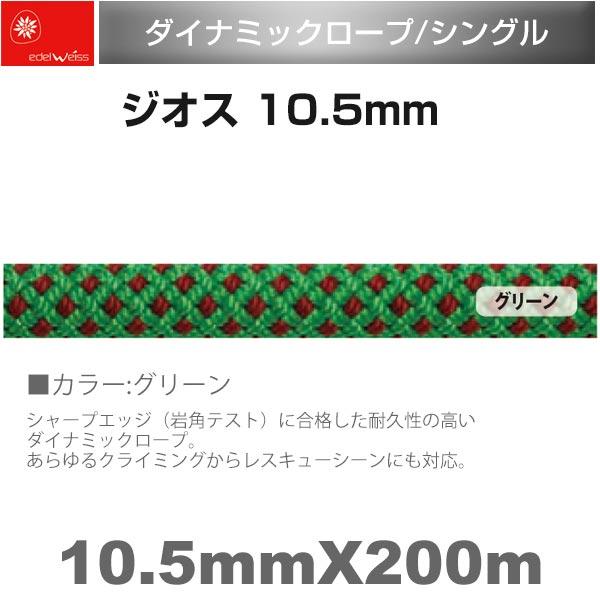 エーデルワイス EDELWEISS ダイナミックロープ ジオス 10.5mm グリーン Geos 10.5mm×200m クライミング ボルダリング レスキュー【EW0166】