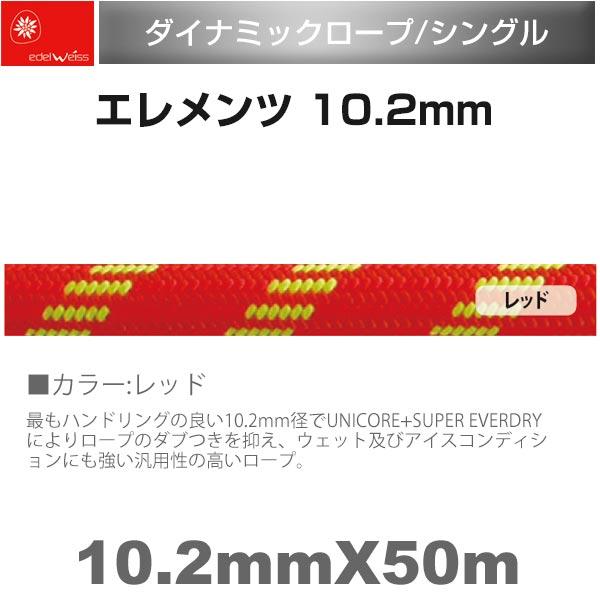 エーデルワイス EDELWEISS ダイナミックロープ(シングル) エレメンツ 10.2mm レッド Elements 10.2mm×50m 【EW0174】