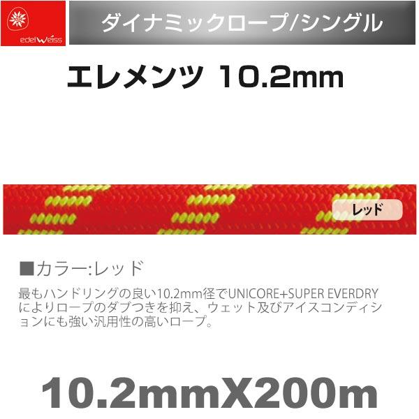 エーデルワイス EDELWEISS ダイナミックロープ(シングル) エレメンツ 10.2mm レッド Elements 10.2mm×200m 【EW0174】