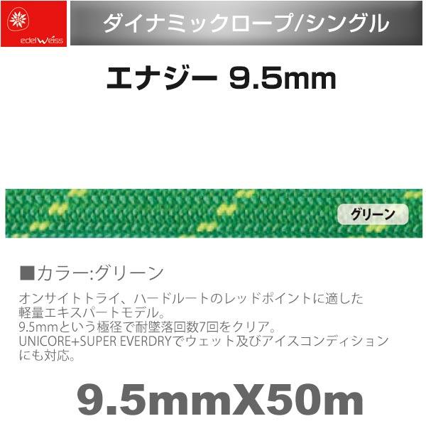 エーデルワイス EDELWEISS ダイナミックロープ(シングル) エナジー 9.5mm グリーン Energy 9.5mm×50m 【EW0290】