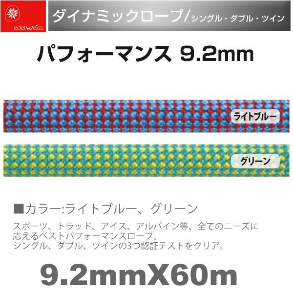 エーデルワイス EDELWEISS ダイナミックロープ(シングル/ダブル/ツイン) パフォーマンス 9.2mm ライトブルー・グリーン Performance 9.2mm×60m 【EW0060】