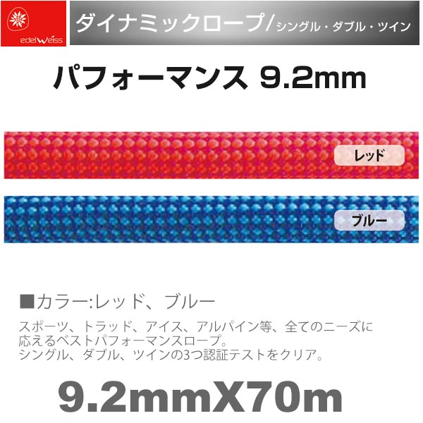 エーデルワイス EDELWEISS ダイナミックロープ(シングル/ダブル/ツイン) パフォーマンス 9.2mm レッド・ブルー Performance 9.2mm×70m 【EW0059】