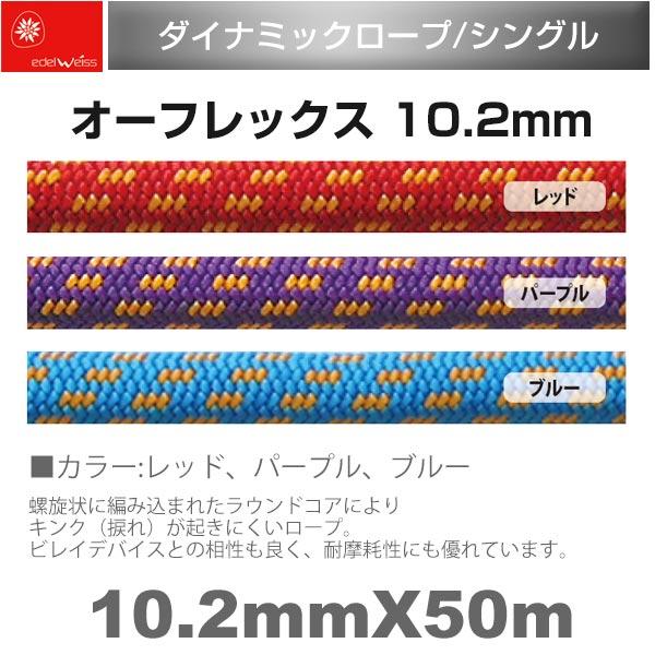 エーデルワイス EDELWEISS ダイナミックロープ(シングル) オーフレックス 10.2mm レッド・パープル・ブルー O-Flex 10.2mm×50m 【EW0171】