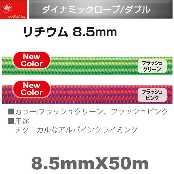 エーデルワイス EDELWEISS ダイナミックロープ(ダブル) リチウム 8.5mm フラッシュグリーン・フラッシュピンク Lithium 8.5mm×50m 【EW0041】