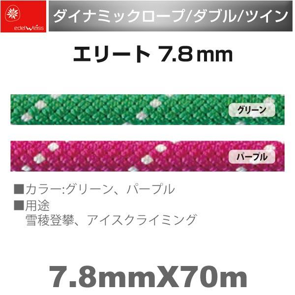 エーデルワイス EDELWEISS ダイナミックロープ(ダブル/ツイン) エリート 7.8mm グリーン・パープル Elite 7.8mm×70m 【EW0047】