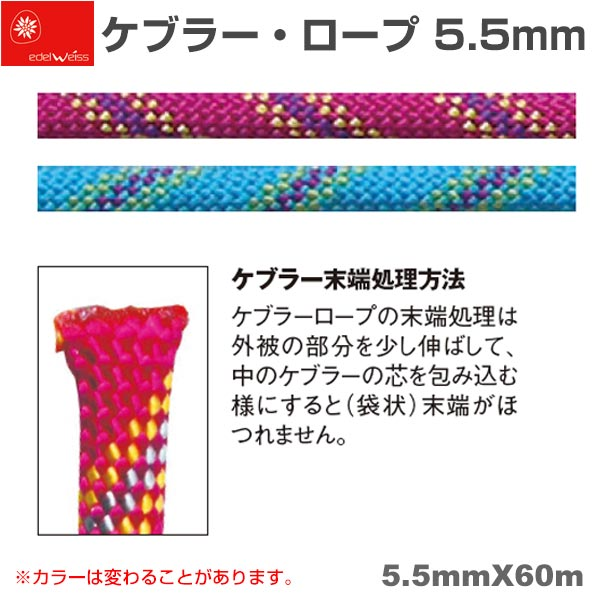 エーデルワイス EDELWEISS スペシャルパワーロープ ケブラー・ロープ 5.5mm レッド・ブルー Kevlar Rope 5.5mm×60m 【EW0297】
