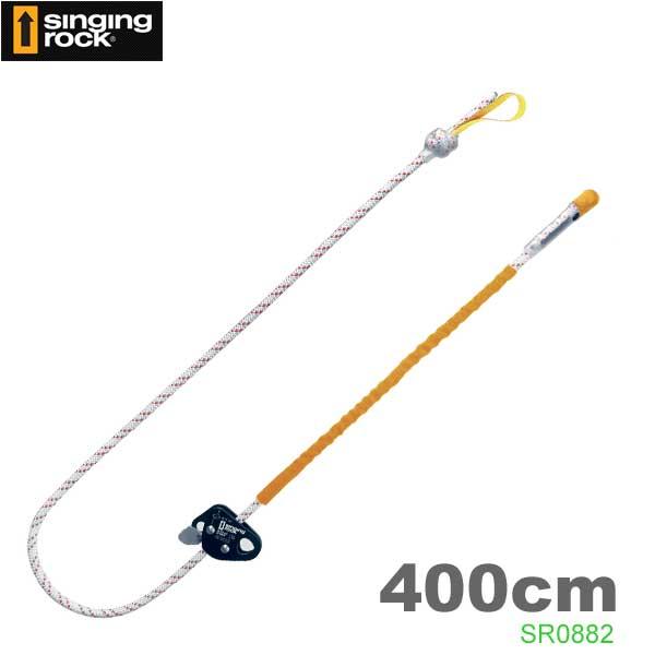 シンギングロック(Singing rock)(チェコ共和国) セルフブレーキデバイス付 ランヤード 「サイト 400cm」 Site 【SR0882】