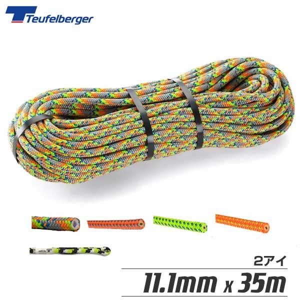 トゥーフェルベルガー(TEUFELBERGER) クライミングロープ ★11.1mm×35m★ ★2アイ★「タキオン」 Tachyon 【TB0105】 | クライミング ロープ ボルダリング フリクションヒッチ