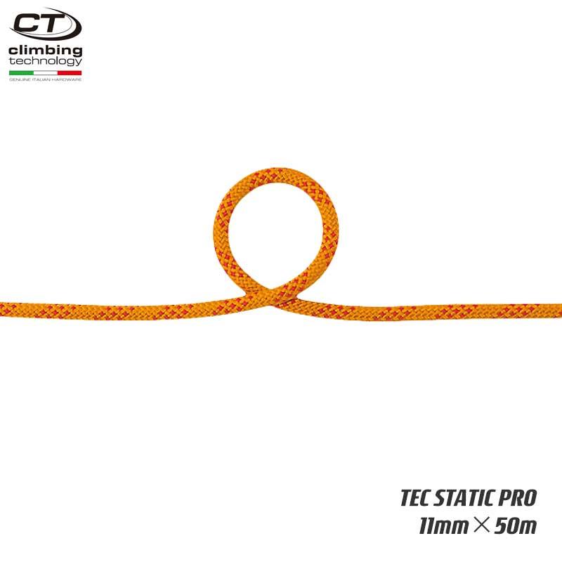 クライミングテクノロジー(climbing technology)(イタリア) ヨーロッパ規格適合 セミスタティックロープ 「テックスタティックプロ 11mm×50m」 TEC STATIC PRO 【7W1630G050】