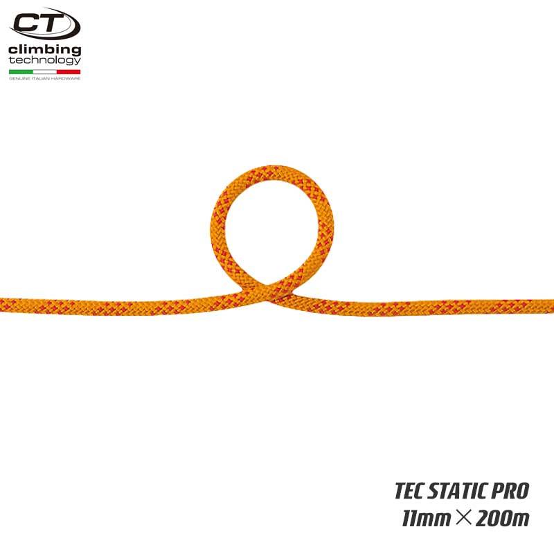 クライミングテクノロジー(climbing technology)(イタリア) ヨーロッパ規格適合 セミスタティックロープ 「テックスタティックプロ 11mm×200m」 TEC STATIC PRO 【7W1630G200】