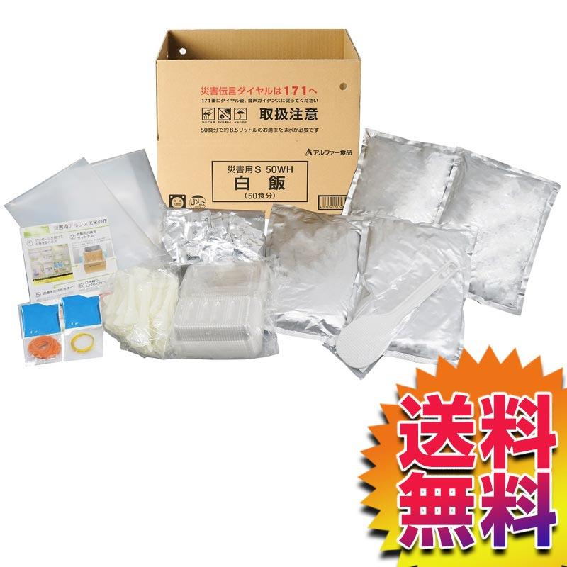 【送料無料】 災害用非常食 長期5年保存用 「災害用 S-50WH 白飯」50食分