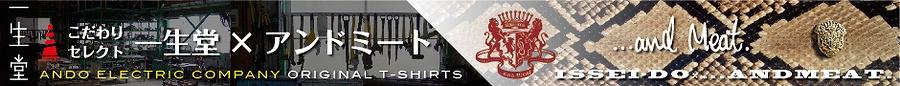一生堂×アンドミート:安藤電氣Tシャツ×アンドミート/ハンドメイド皮革製品