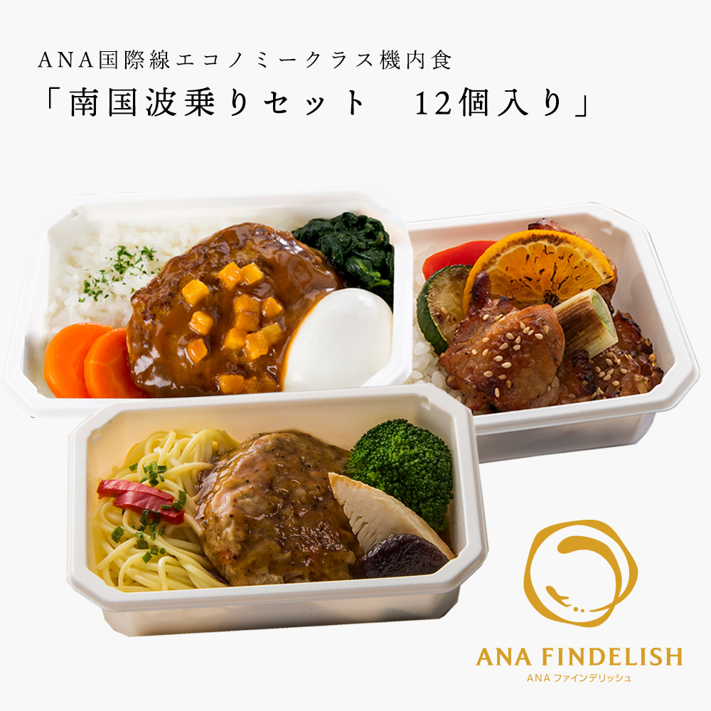 ANA機内食お取り寄せの南国波乗りセット