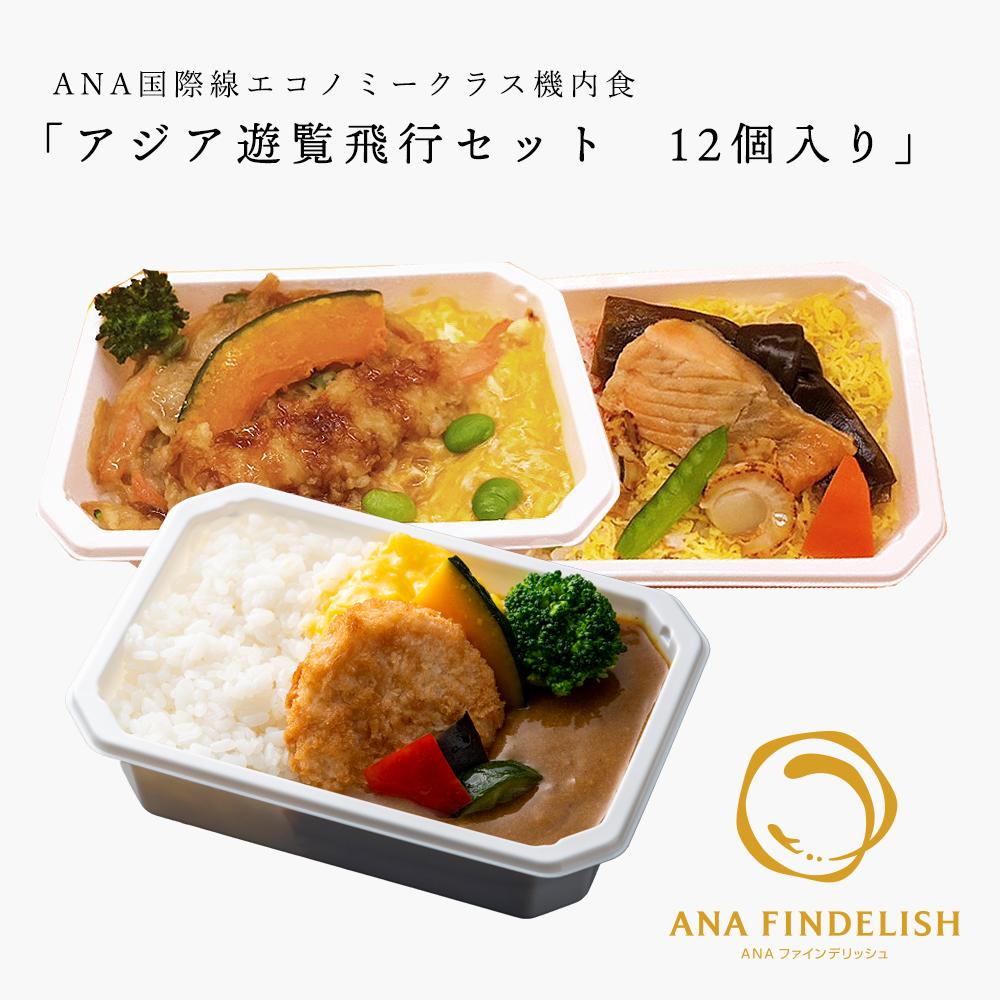 ANA機内食お取り寄せのアジア遊覧飛行セット