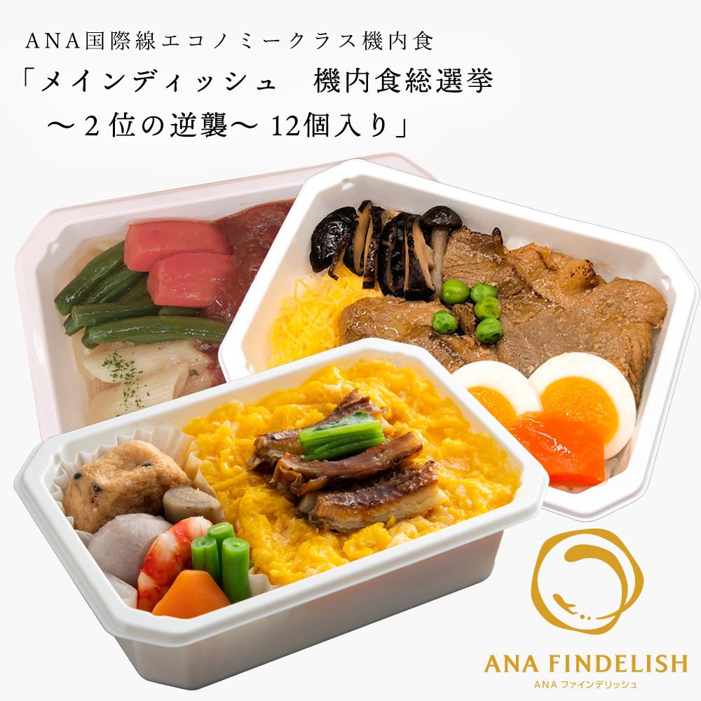 ANA's Sky Kitchen お中元 おうちで旅気分 ANA国際線エコノミークラス機内食 メインディッシュ 機内食総選挙 ~2位の逆襲~ ~2位の逆襲~12個入り お取り寄せグルメ 時短 和食 お弁当 冷凍食品 セールSALE%OFF 温めるだけ 洋食 簡単