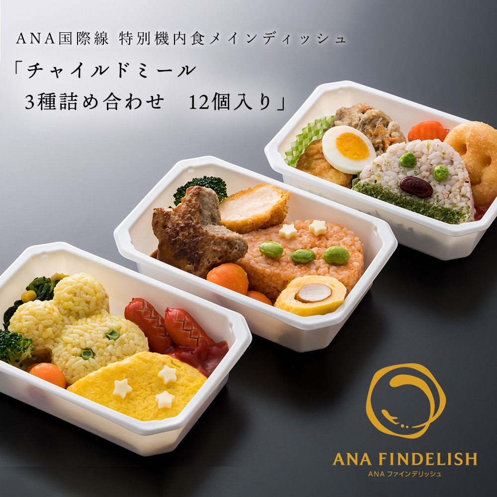 特別機内食 即納送料無料 チャイルドミール 販売中です ANA's Sky Kitchen 送料無料 ANA国際線 税込 おうちで旅気分 3種詰め合わせ 特別機内食メインディッシュ 12個入り