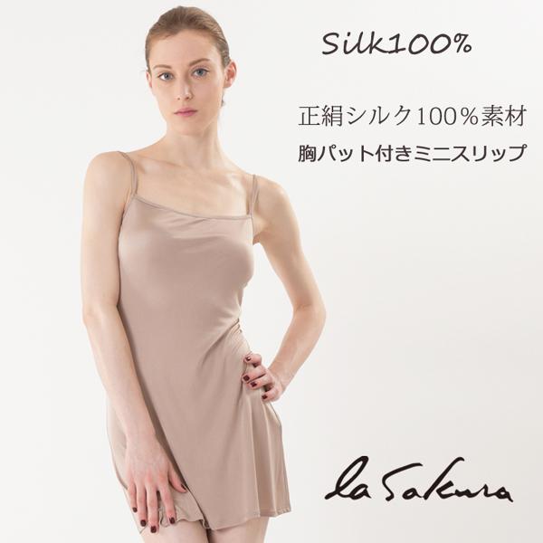 シルク100% 胸パット付きスリップ /la sakura(ラ サクラ) 正絹シルクスムース ブラトップ ミニスリップ ノンワイヤー