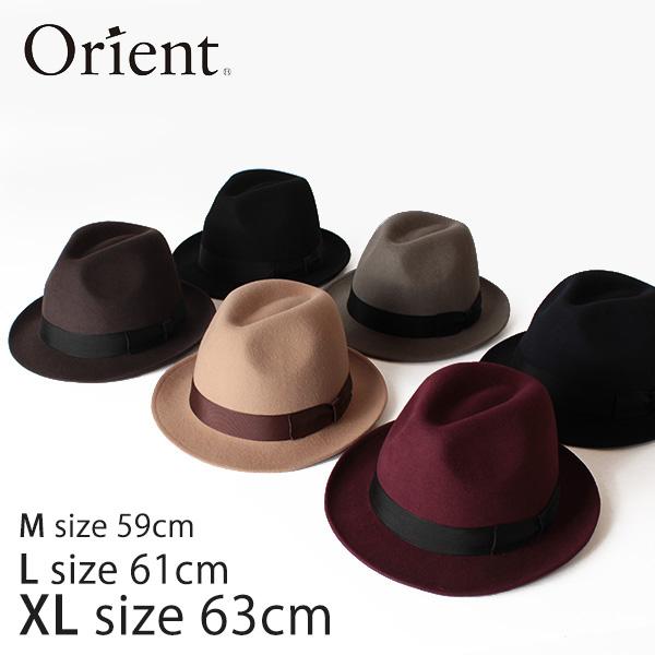 大きいサイズも選べる中折れハット クーポン対象 Orient オリエント フェルトハット 中折れハット M59cm XL63cm キングサイズ 国内在庫 大きいサイズ メンズ レディース L61cm 卓越 帽子