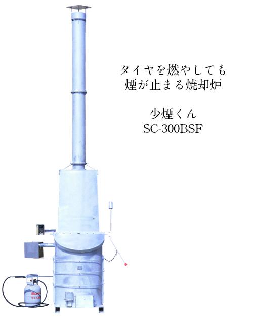 少煙くん SC-300BSF【新品】業務用 家庭用 無煙 適合型 届出不要 経費削減  焼却炉
