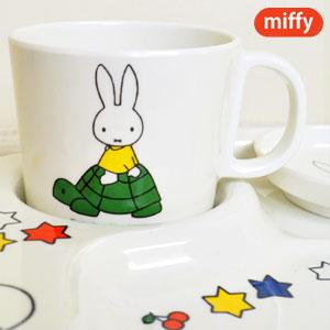 miffy ミッフィー マグカップ 子供食器 こども キッズ食器 出産内祝い 送料無料 新品 時間指定不可 柄付コップ 赤ちゃん ギフト 女の子 こども食器 メラミン 男の子