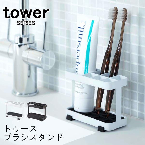 歯ブラシと歯磨き粉をまとめて収納 歯ブラシホルダー 歯ブラシ立て 歯磨き粉 ハミガキ お風呂 tower シンプル 新作製品 世界最高品質人気 お歳暮 歯ブラシスタンド おしゃれ タワー 収納