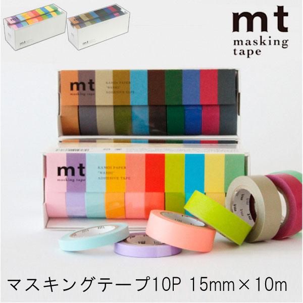 ぺたっと貼るだけ マスキングテープ MT masking tape カモ井 公式サイト 送料無料 無地 柄 ラッピング 和紙テープ デコレーション コラージュ MT10P003 長さ10m エムティー ついに入荷 日本製 シール ギフト 10色 かわいい セット ラッピングテープ mt 幅15mm