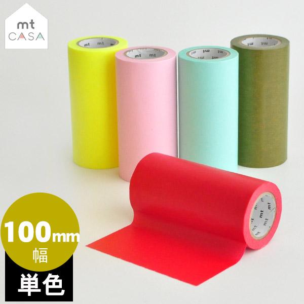 ぺたっと貼るだけ mt 幅広マスキングテープ MT masking tape カモ井 送料無料 無地 柄 ラッピング 和紙テープ デコレーション マスキングテープ 単色 幅広 ギフト 新着 ラッピングテープ CASA 長さ10m 幅100mm かわいい 上等 日本製 シール コラージュ カーサ
