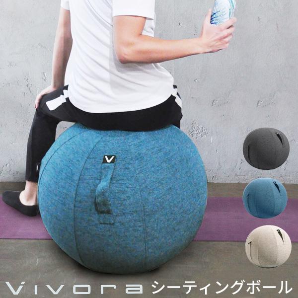 Vivora 65cm シーティングボール シェニール [バランスボール ポンプ付き 姿勢 いす イス 丸 球 スツール クッション ヨガボール エクササイズボール ダイエット おしゃれ インテリア ビボラ ヴィヴォラ 折り畳み チェア 一人掛け 一人用ソファ ソファ]P10