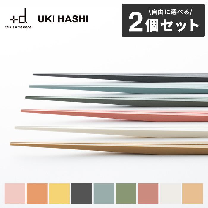 TBS サタデープラス で紹介されました ウキハシ 交換無料 箸置きのいらない箸 箸 うきはし セット 父の日 母の日 メール便可 2個セット アッシュコンセプト お箸 数量限定アウトレット最安価格 日本製 プラスディー ukihashi ゼロイチ ギフト +d