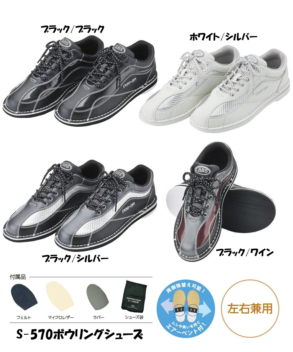 Left and right, for, ABS S-570 Bowling shoes
