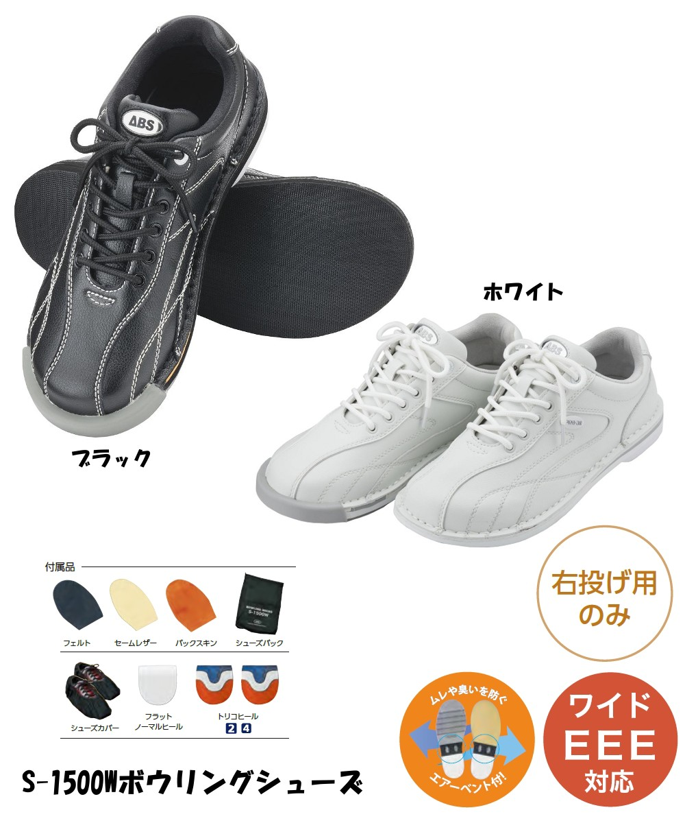 【ABS】【D.I.Y】ABS S-1500Wボウリングシューズ(右投げ用のみ)
