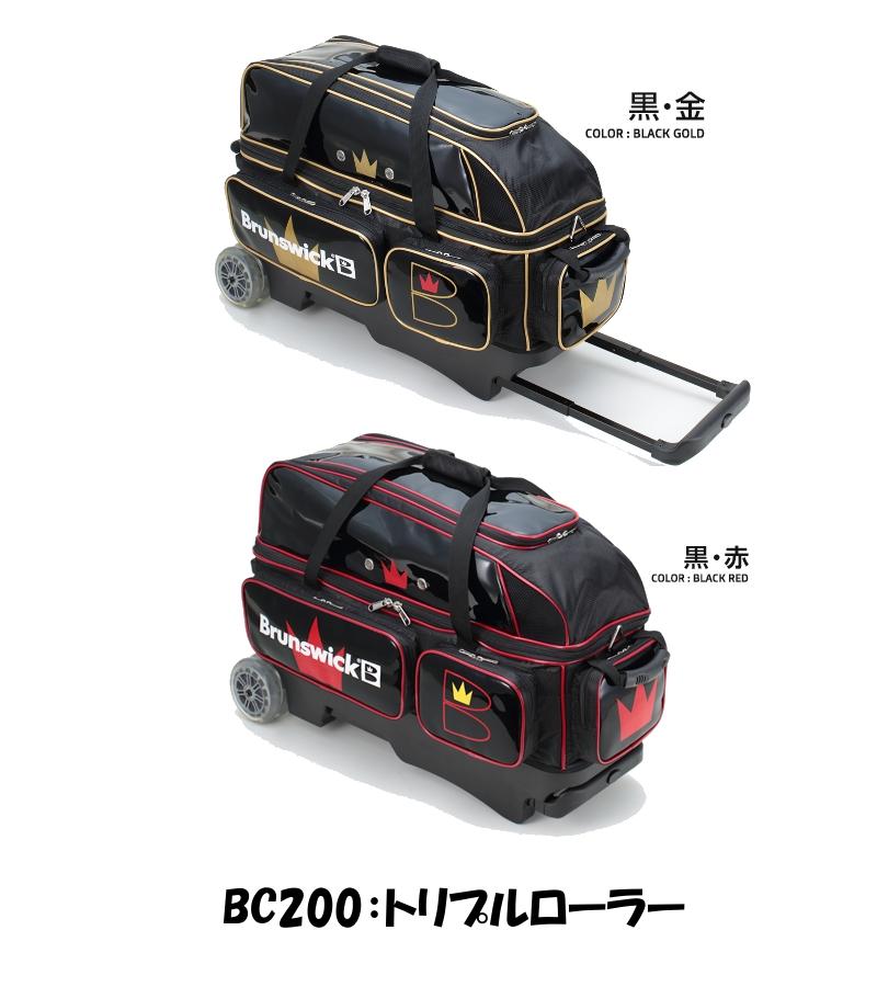 【Brunswick】【2015】BC200:トリプルローラー