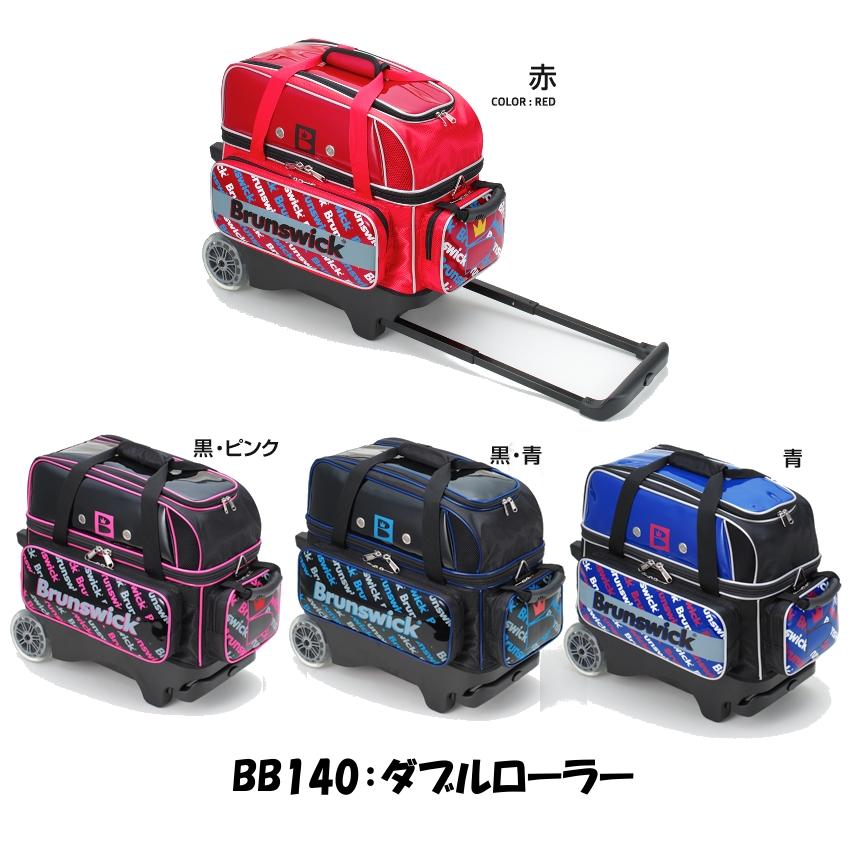 【Brunswick】【2015】BB140:ダブルローラー