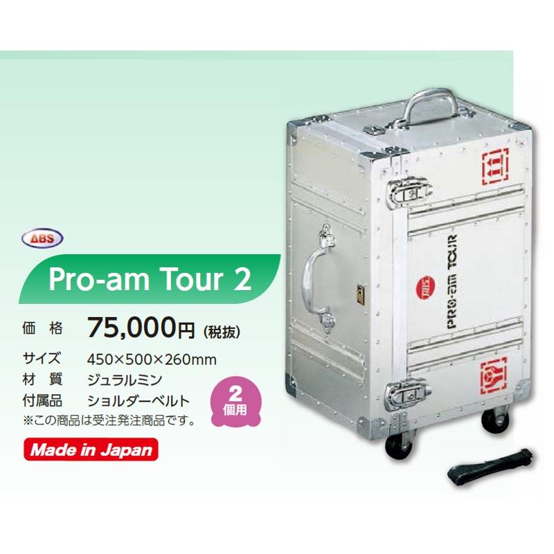 【受注生産品】【ABS】プロアマ ツアー2バッグ