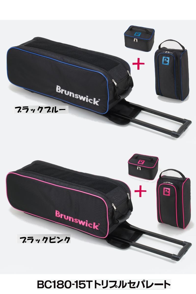 【Brunswick】【2015】BC180-15T トリプルセパレート