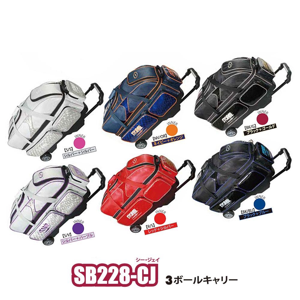 【STORM】SB228-CJ 3ボールキャリー