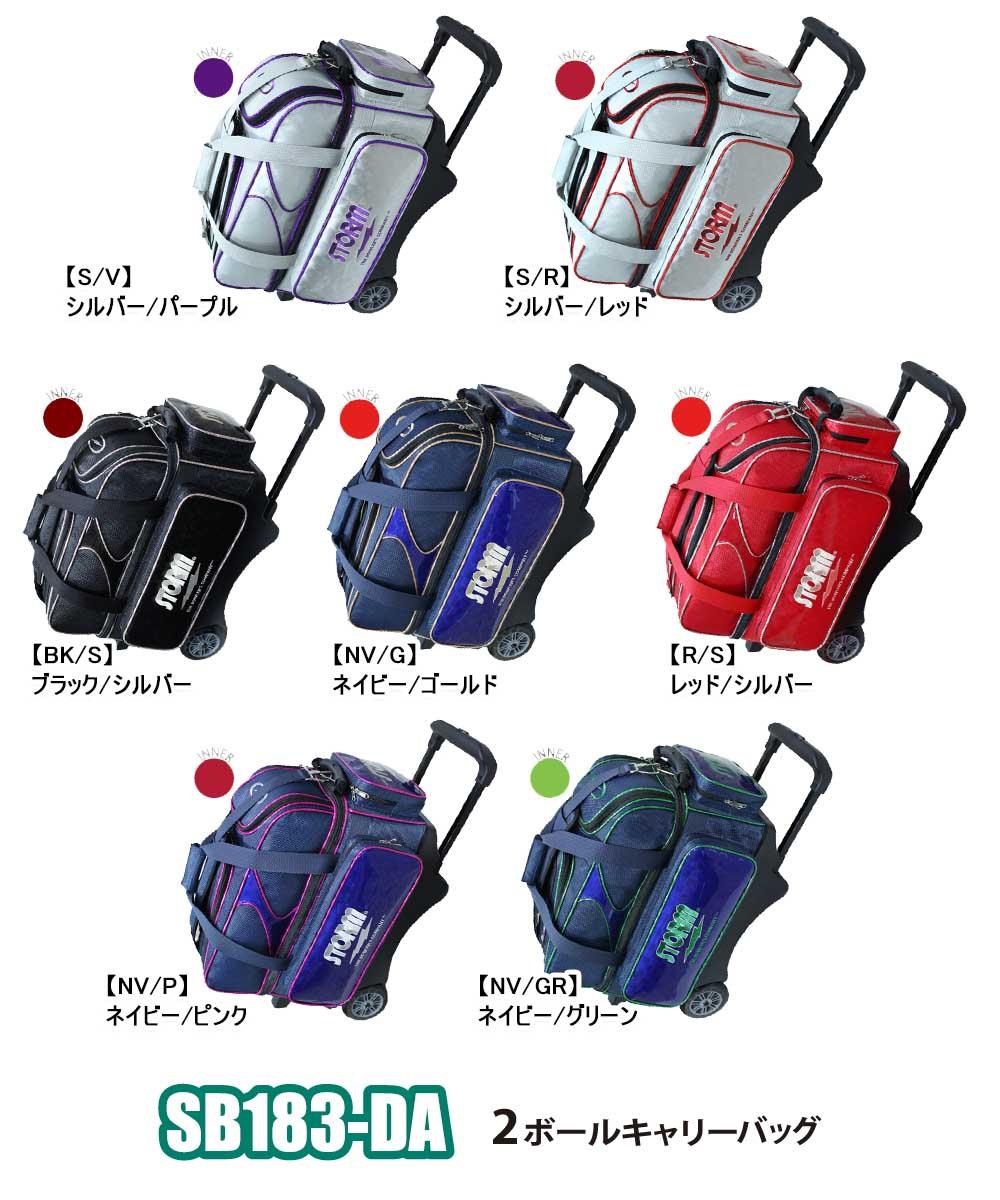 【STORM】SB183-DA 2ボールキャリーバッグ
