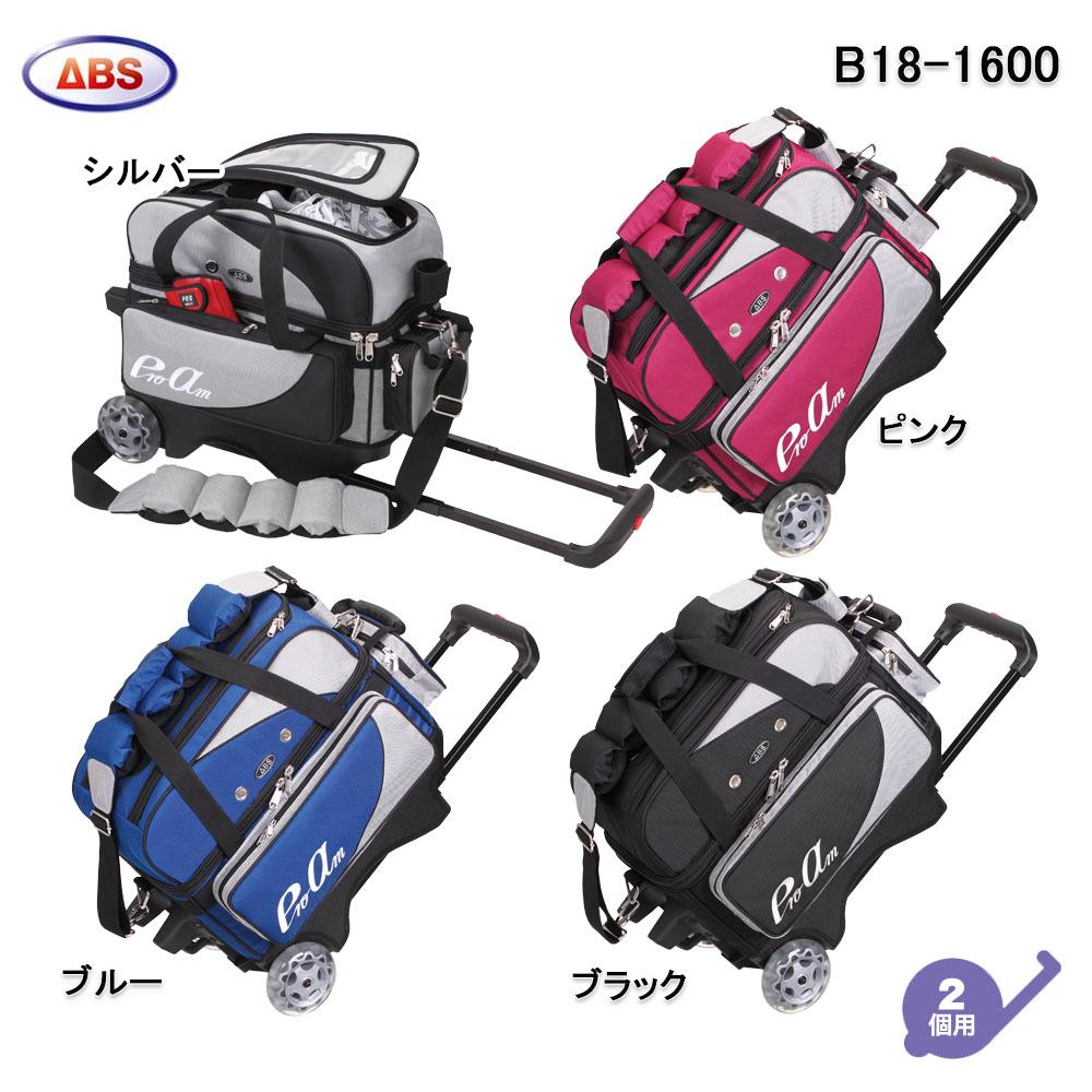 【ABS】B18-1600 ダブルカートバッグ