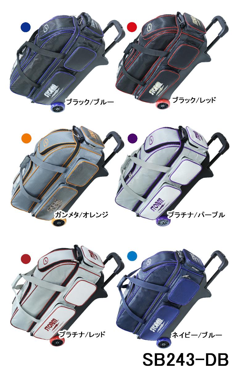 【STORM】SB243-DB 3ボールキャリーバッグ