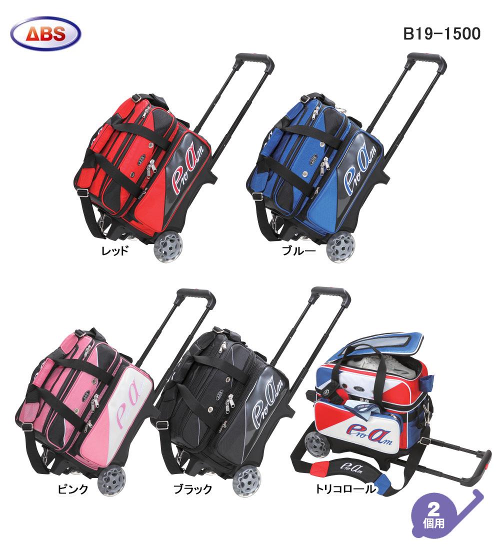 【ABS】B19-1500 ダブルカートバッグ
