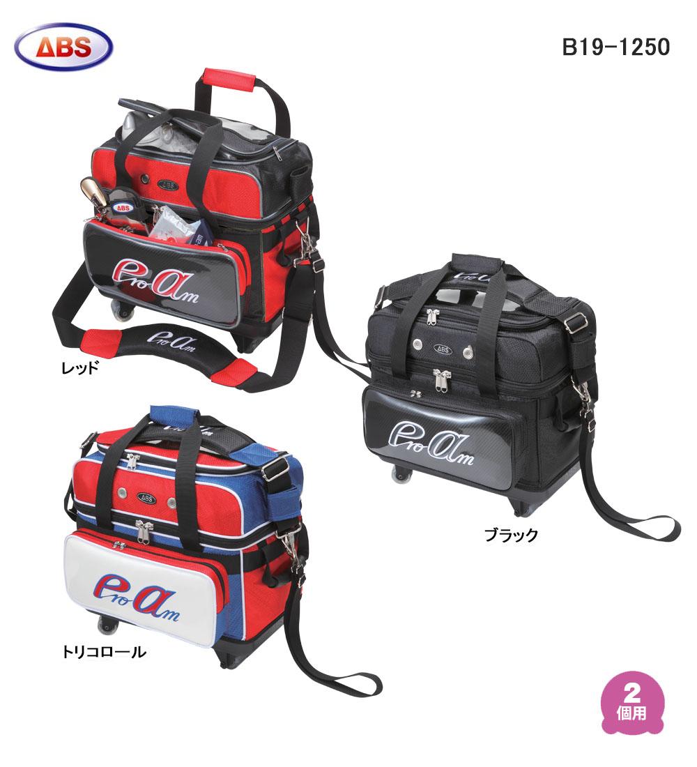 【ABS】B19-1250 ダブルキャスターバッグ