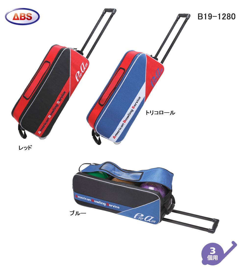 【ABS】B19-1280 トリプルカートバッグ