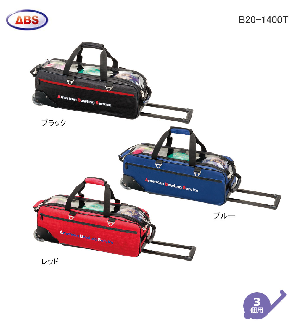 【ABS】B20-1400T コンパクトトリプルツアーカートバッグ