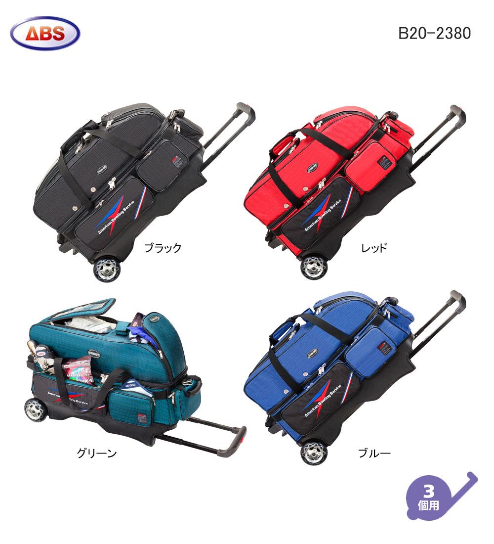 【ABS】B20-2380 トリプルカートバッグ