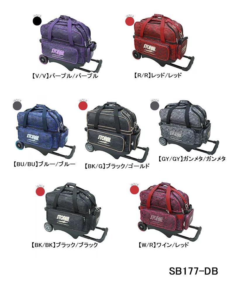 【STORM】SB177-DB 2ボールキャリーバッグ