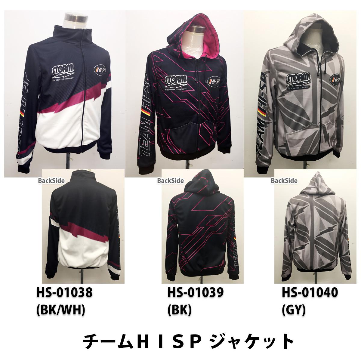 【HI-SPORTS】HS-01038~HS-01040 チームHISP ジャケット
