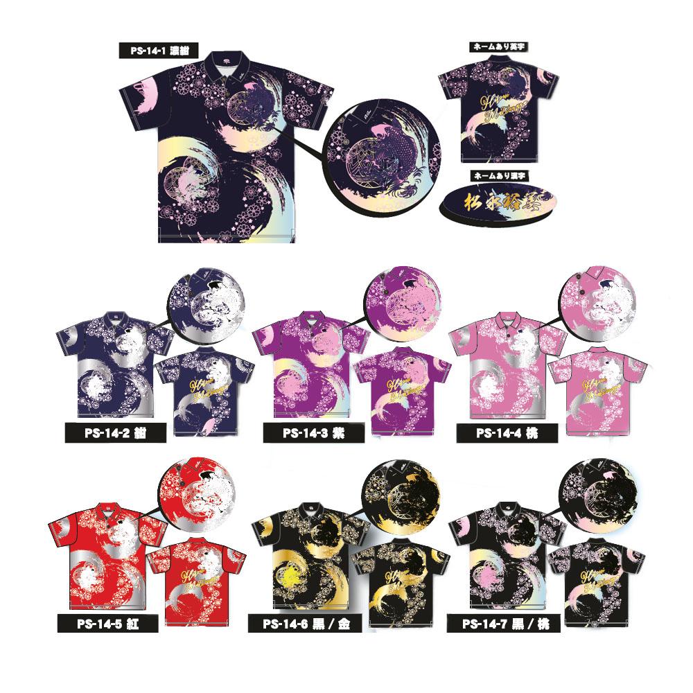 【受注生産品】【ABS】鯉桜柄ウェア PS-14-1~PS-14-7(ネーム有り)ネコポス・メール便可