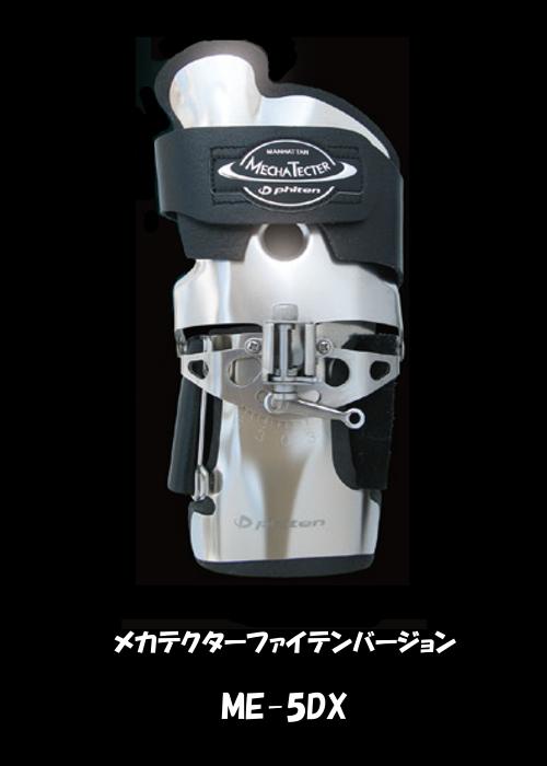 【SUNBRIDGE】メカテクターME-5DX(ファイテン)