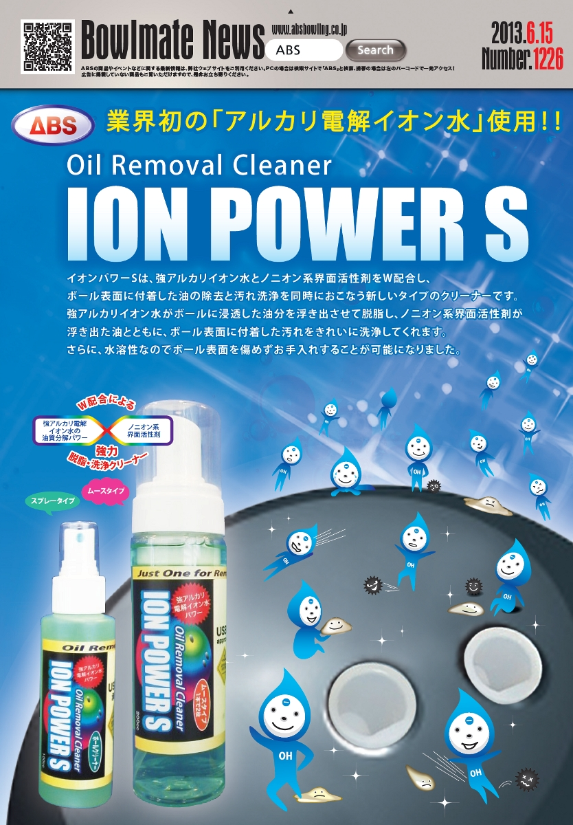 ◆ ion power S oil removable cleaner spray types ◆ ION POWER S Oil Removal Cleaner