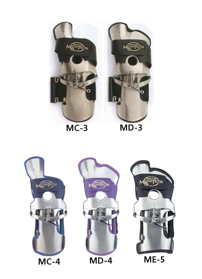 【SUNBRIDGE】メカテクターMC-3/MD-3/MC-4/MD-4/ME-5